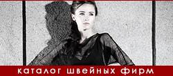 Магазин белорусской женской одежды Самара