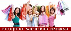 Купить женскую одежду белорусских производителей по почте