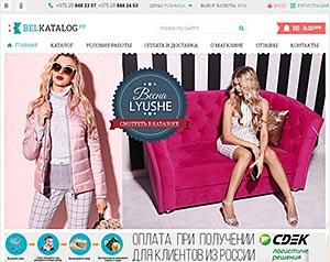 Новости интернет-магазина БелКаталог.