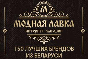 интернет магазин одежды из Беларуси Модная Лавка