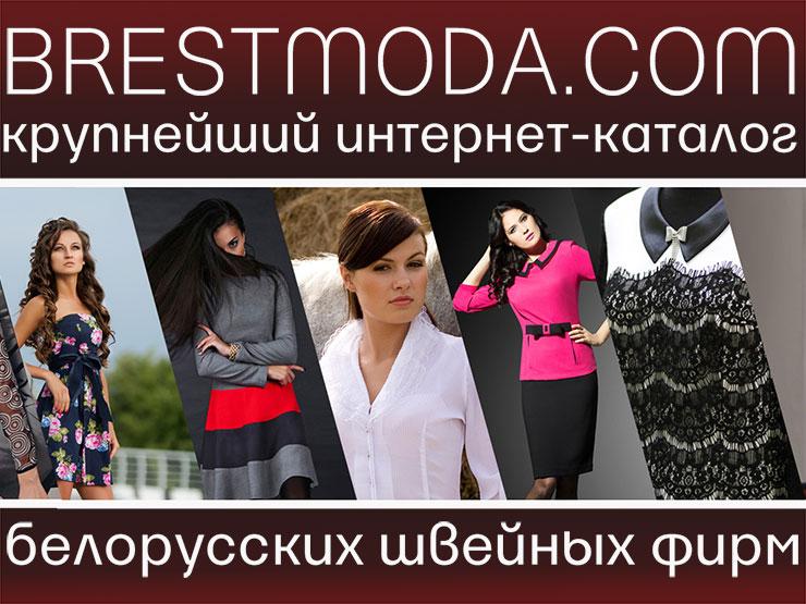 ... широкий ассортимент одежды, еженедельные новые поступления делают  шопинг в интернет магазинах белорусского трикотажа ... 29a91bed446