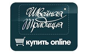 интернет магазин белорусского трикотажа Швейная традиция